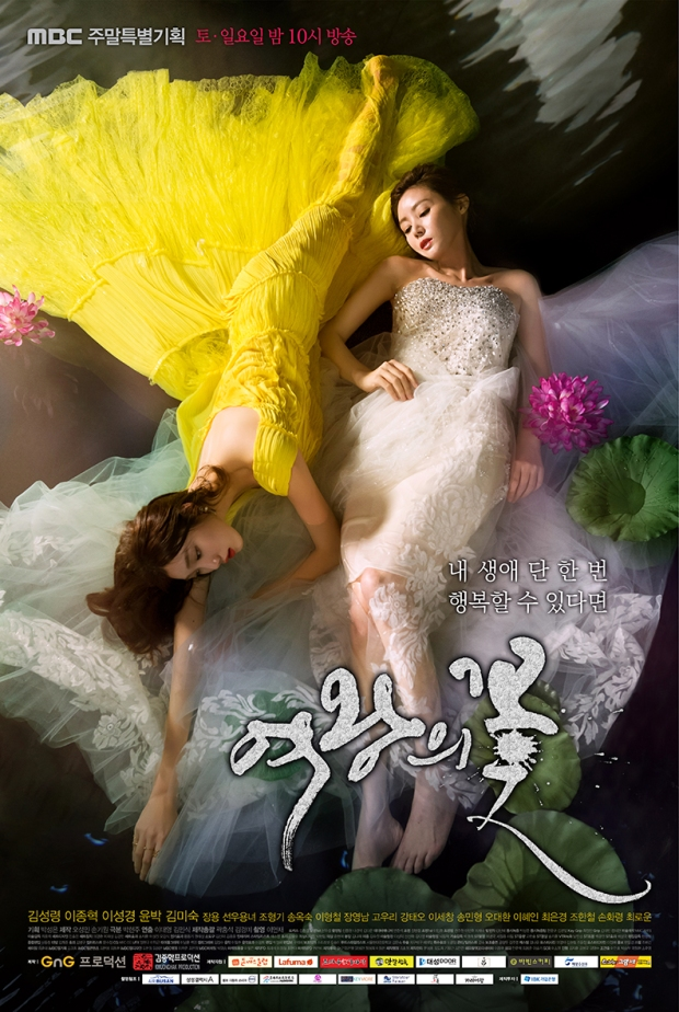 Flower-of-the-Queen-Poster2