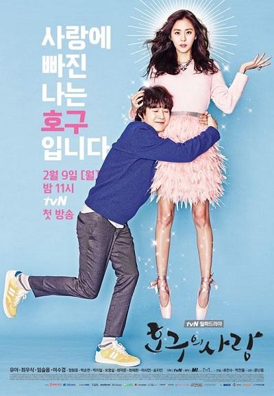 Ho-Goo's-Love-05