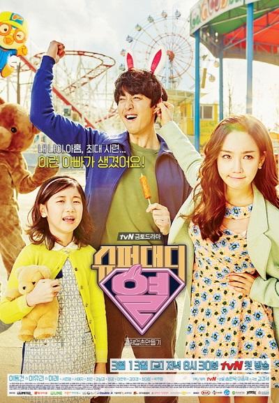 Super-Daddy-Yeol-05
